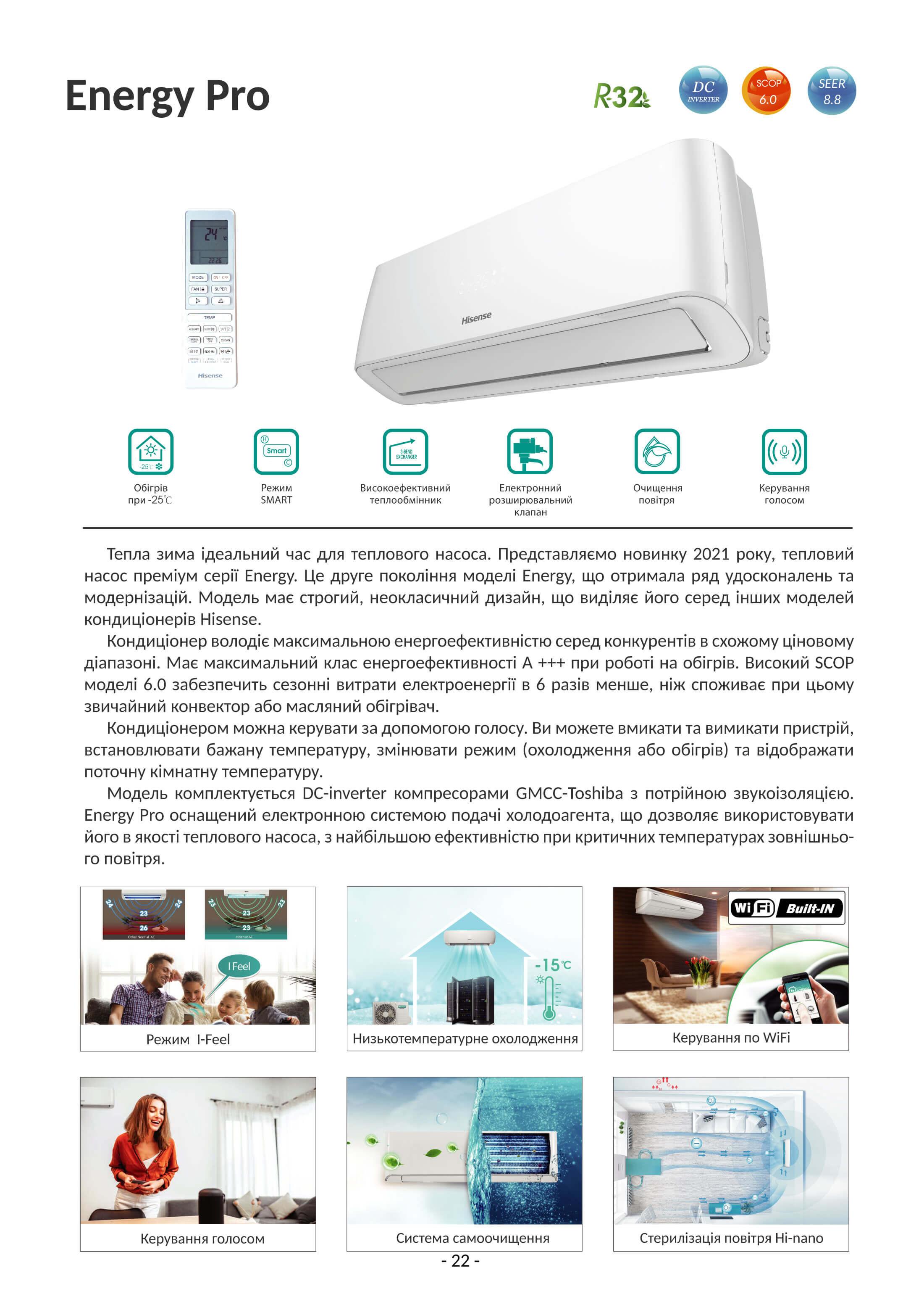 hisense Energy Pro QE25XV0E